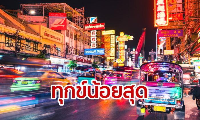 น่าภูมิใจ! ประเทศไทยถูกจัดอันดับว่าทุกข์ยากน้อยที่สุด