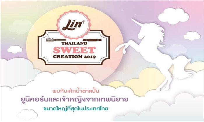 """สุดยอดงานแสดงเค้กน้ำตาลปั้นใหญ่ที่สุดในไทย กับ """"Lin Thailand Sweet Creation 2019"""""""
