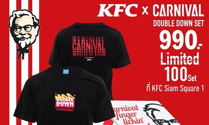 KFC ปล่อยกิฟท์เซต Double Down สุดลิมิเต็ด มีเพียง 100 ชุดเท่านั้น