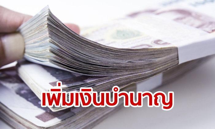 ข้าราชการยิ้ม! 21 มิ.ย.นี้ กรมบัญชีกลางจ่ายเบี้ยบำนาญให้ข้าราชการ 10,000 บาท