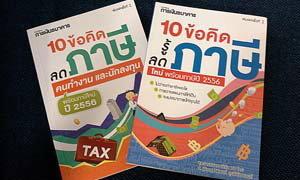 ร่วมสนุก! รับฟรีหนังสือชุด วางแผนภาษี จากสำนักพิมพ์การเงินธนาคาร