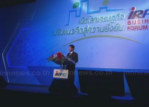 IRPCมองน้ำมันดิบขณะนี้ส่งผลดีต้นทุนไทย