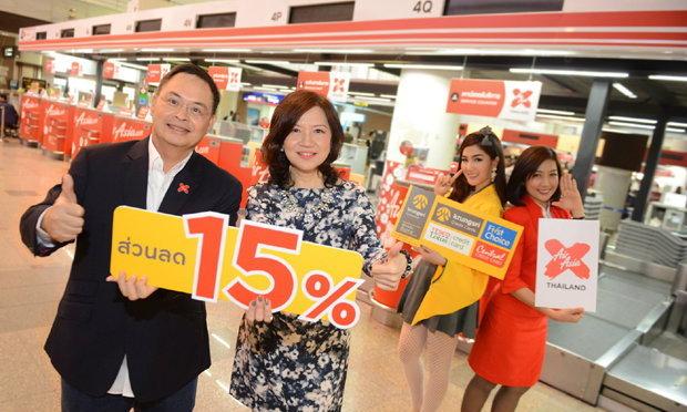 บัตรกรุงศรีลด15%บินแอร์เอเชียเอ็กเกาหลีญี่ปุ่น