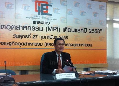 สศอ. เผยดัชนี MPI ม.ค. 58 ติดลบ 1.3%
