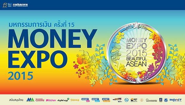 สร้างโอกาสให้ธุรกิจถึงฝั่งฝันด้วยโปรแรง!! งาน Money Expo 2015