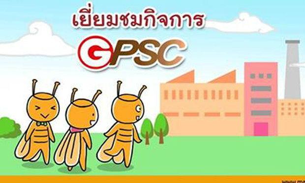 เยี่ยมชมกิจการ GPSC ก่อนเข้าตลาดฯจันทร์นี้