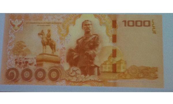 ธปท.ออกธนบัตรใหม่ 1,000 บาท เฉลิมพระเกียรติร.5 ออกใช้ 21 ส.ค.นี้