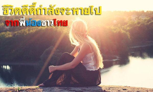ชีวิตดีดี้ของคนไทย กำลังจะหายไป
