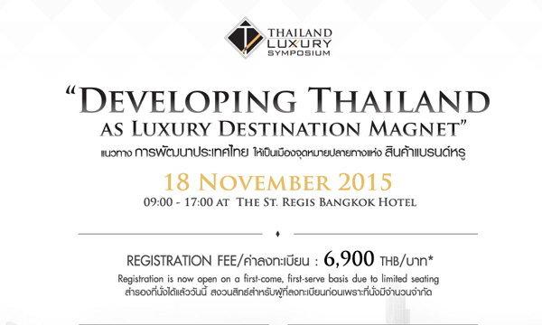 เชิญร่วมสัมมนา Thailand Luxury Symposium 2015