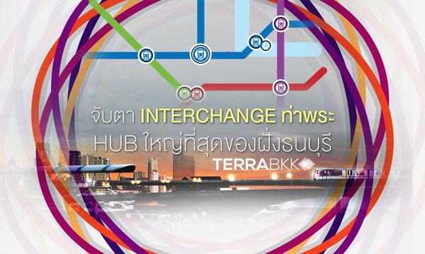 """จับตา """"Interchange ท่าพระ"""" Hub ใหญ่ที่สุดของฝั่งธนบุรี"""
