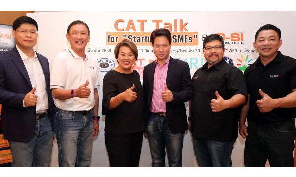 CAT จัด CAT Talk for Startup & SMEs ติดปีกความรู้จากสุดยอดกูรูให้ผู้ประกอบการ