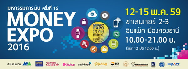 Money Expo 2016 จัดยิ่งใหญ่ ชูแนวคิด Digital Life Digital Moneyเปิด 10 โซนการเงินการลงทุนครบวงจร