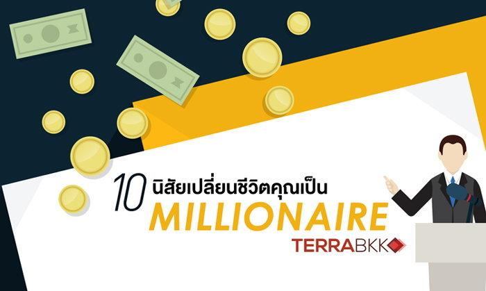10 นิสัย เปลี่ยนชีวิตคุณเป็น Millionaire