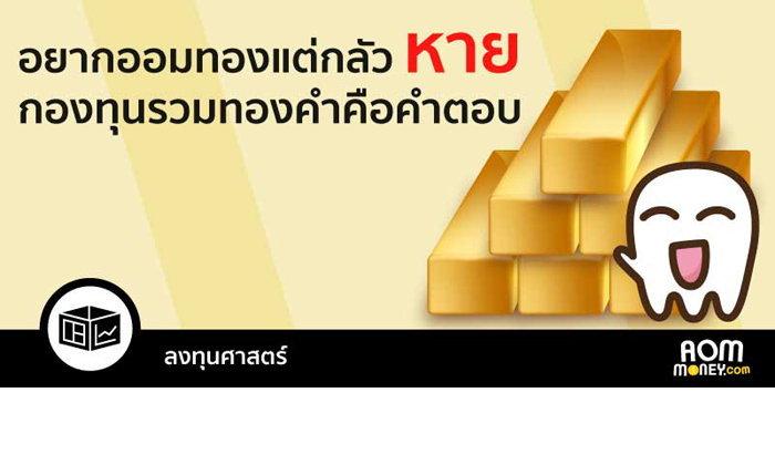 อยากออมทองแต่กลัวหาย กองทุนรวมทองคำคือคำตอบ