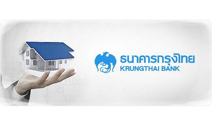 กรุงไทยลดดอกเบี้ยบ้านเหลือ 0.50% ต่อปี นาน 5 เดือน