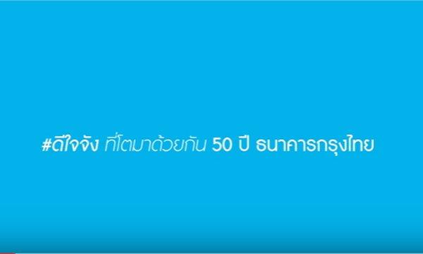 KTB 50 ปี ธนาคารกรุงไทย กับเรื่องเล่าจากความห่วงใย ที่คุณดูแล้ว…อิ่มใจจัง