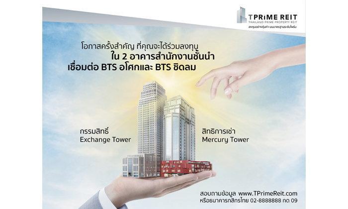 ธนาคารกสิกรไทย เปิดตัว TPRIME REIT เชื่อมสถานีรถไฟฟ้าบีทีเอส-รถไฟฟ้าใต้ดิน