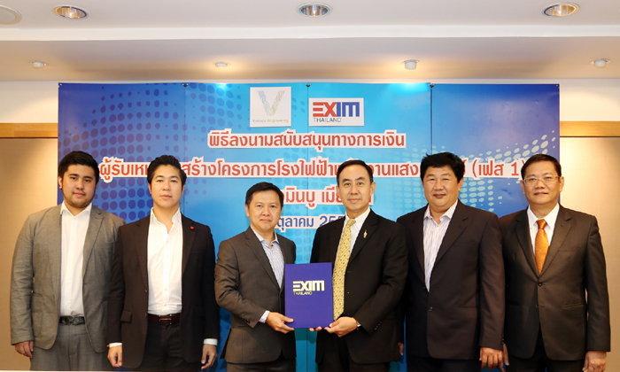 EXIM BANK ปล่อยกู้ 2 พันล. เอกชนลงทุนก่อสร้างโรงไฟฟ้าฯพม่า