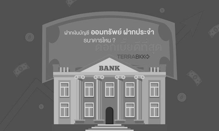 ฝากเงินบัญชีออมทรัพย์ ฝากประจำ ธนาคารไหนดอกเบี้ยดีที่สุด