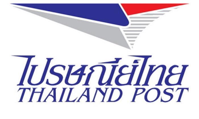 เรื่องที่ต้องรู้ ! ก่อนส่งพัสดุและเอกสารผ่านไปรษณีย์ไทย