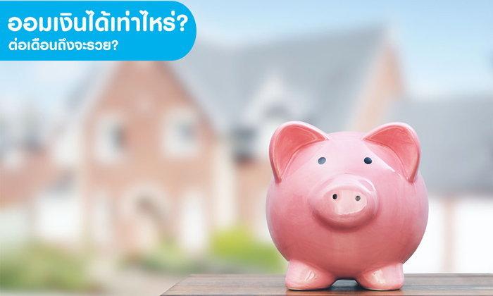ออมเงินได้เท่าไหร่ต่อเดือนถึงจะรวย?