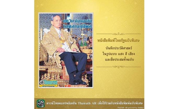 ไทยรัฐสุดเจ๋ง ผลิตหนังสือพิมพ์มีชีวิตครั้งแรกในไทย ฉบับ 100วัน น้อมอาลัยในหลวงภูมิพล 20 ม.ค.นี้ !