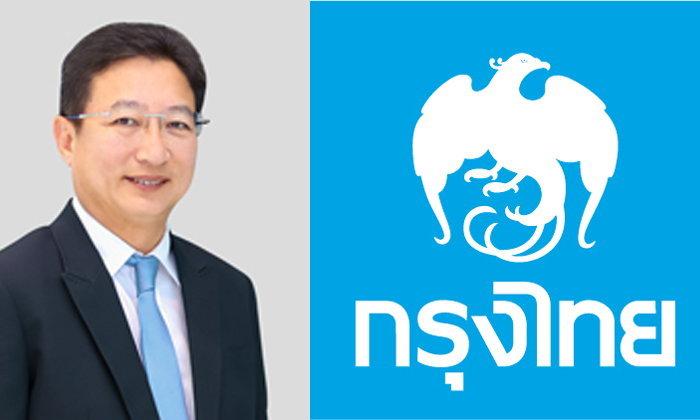 กรุงไทย อัด 3.5 พันล.ปล่อยกู้ดอกเบี้ยต่ำ ช่วย SMEs ภาคใต้