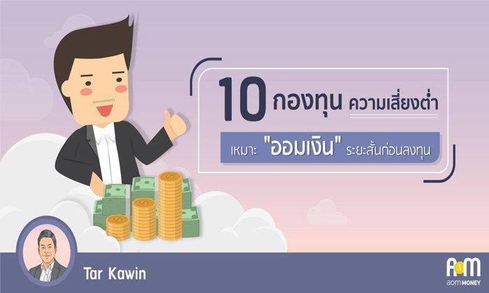 """10 กองทุนความเสี่ยงต่ำเหมาะ """"ออมเงิน"""" ระยะสั้นก่อนลงทุน"""