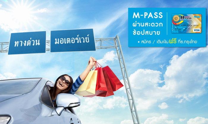 M-PASS ผ่านสะดวก ช้อปสบาย