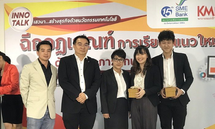ธพว.ติดปีกธุรกิจสตาร์ทอัพ เอสเอ็มอีไทย ก้าวสู่ไทยแลนด์ 4.0