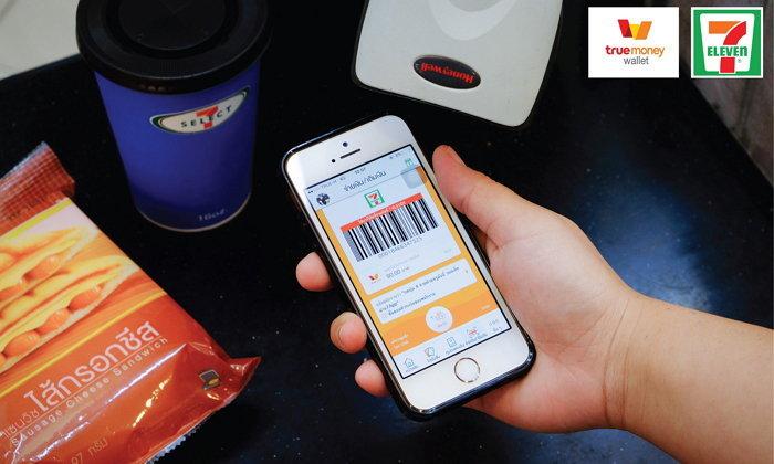 7-Eleven จับมือ TrueMoney Wallet เปิดตัว E-wallet ผ่านแอพพลิเคชั่น 7-Eleven TH เพิ่มความสะดวกสบาย