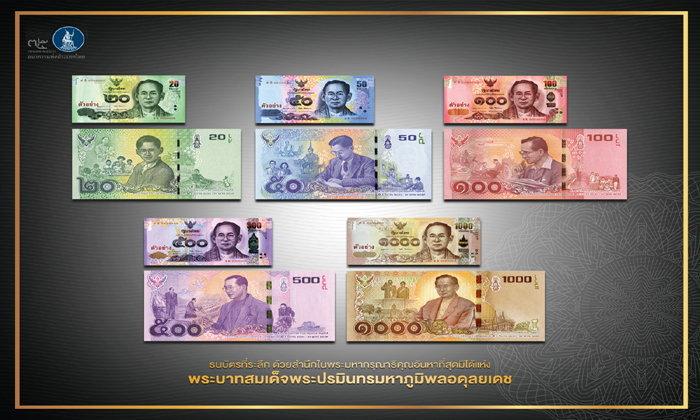 แบงก์ชาติออก ธนบัตรที่ระลึกฯ ร.9 เปิดแลก 20 ก.ย.60