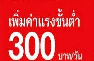 เซ็ง !! เตรียมเลื่อนค่าแรง 300 เป็นปี 58