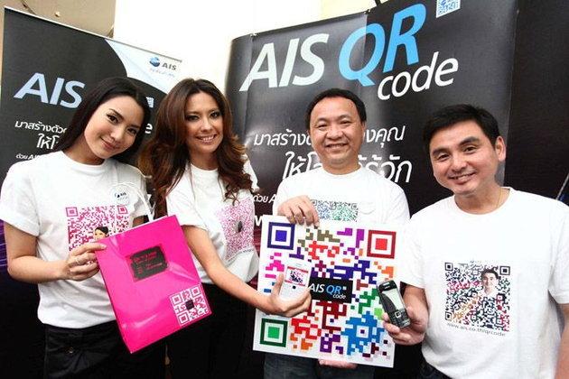 เอไอเอสเปิดบริการใหม่ AIS QR Code Generator