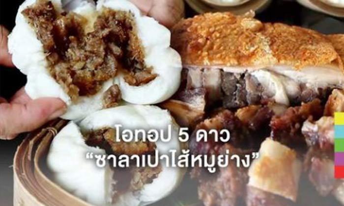 """อร่อยลงตัว! """"ซาลาเปาไส้หมูย่าง"""" โอทอป 5 ดาว เจ้าแรกในตรัง"""