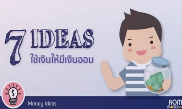 """7 IDEAS ใช้เงินให้มี """"เงินออม"""""""