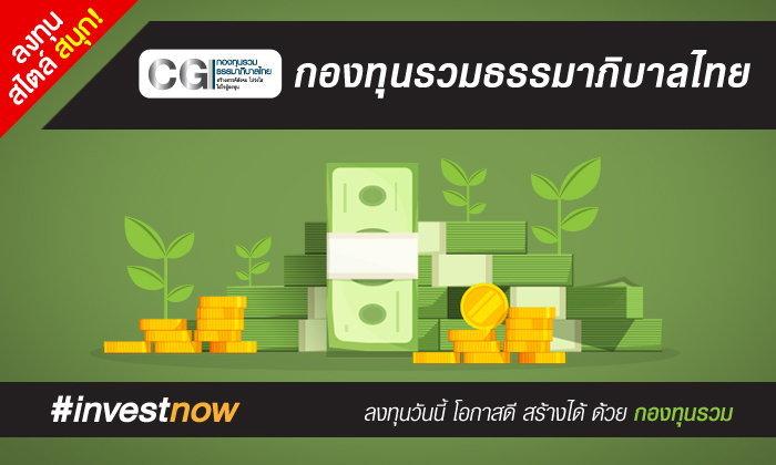 กองทุนรวมธรรมาภิบาลไทย