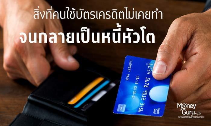 สิ่งที่ คนใช้บัตรเครดิต ไม่เคยทำ จนกลายเป็นหนี้หัวโต
