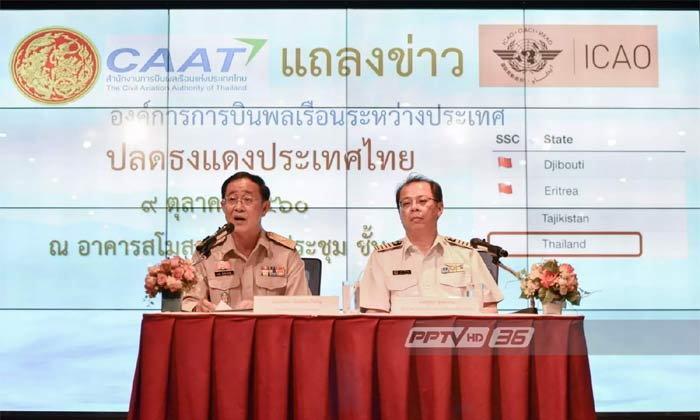 ICAO ประกาศปลดธงแดงด้านการบินประเทศไทย