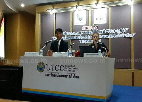 หอการค้าไทยปรับเป้าGDPปี60โต3.9% ส่งออก7.5%