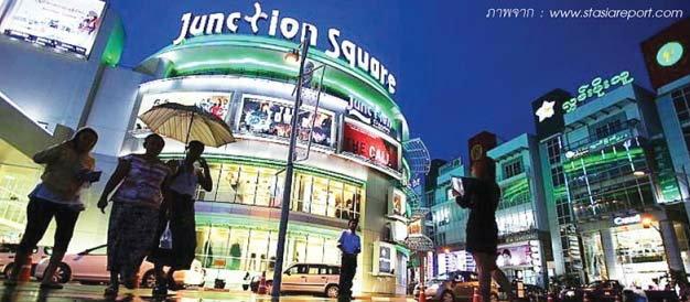 """SMEsไทยดอดตีพม่า เปิดแล้วศูนย์กระจายสินค้า """"ย่างกุ้ง"""""""