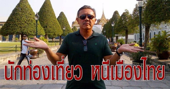 ′ชูวิทย์′ สำรวจวัดพระแก้ว เผยนักท่องเที่ยวหนีเมืองไทย ยอดลดฮวบ ธุรกิจต่อเนื่องกระทบเป็นลูกโซ่