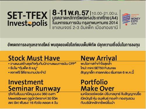 นักลงทุนห้ามพลาด!บูธตลาดหลักทรัพย์งาน Money Expo 2014