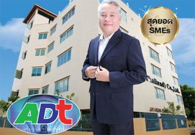 """""""ADT ONLINE"""" ผู้ผลิตตู้เติมเงินมือถือที่ขายดีที่สุดในไทย"""