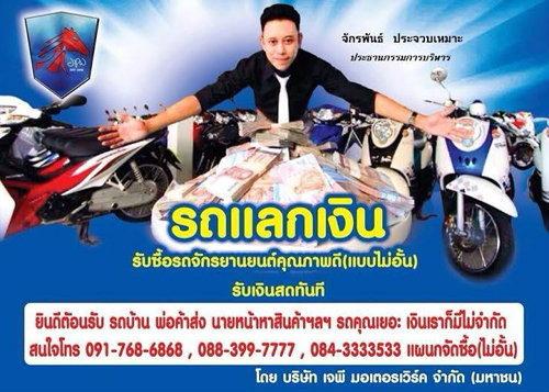 """""""รวยด้วยแฟรนไชส์JPWศูนย์ขายรถจักรยาน,รถมอเตอร์ไซค์มือ2"""" ลงทุน1.5แสน!!!"""