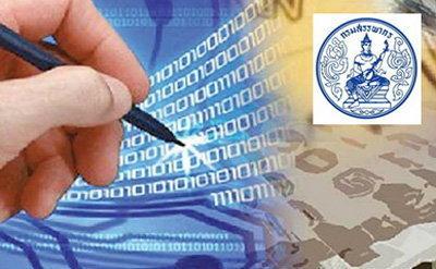 ย้อนปูมคดีโกงภาษีมูลค่าเพิ่มกว่า 4พันล้านบาท