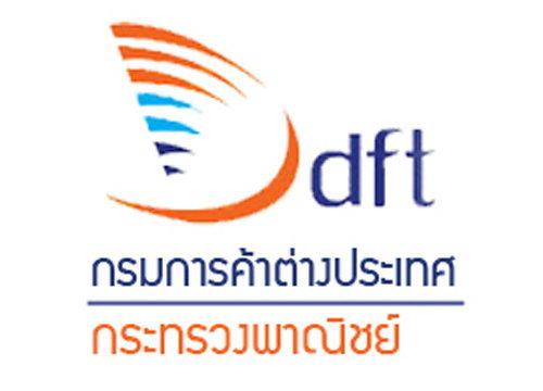 DFTนำกลุ่มนักธุรกิจเยือนเมียร์มาร์ขยายการค้า-ลงทุน