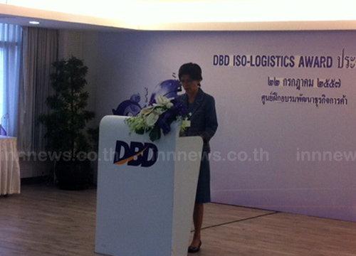 กรมพัฒนาธุรกิจมอบรางวัล DBD ISO-LOGISTICS