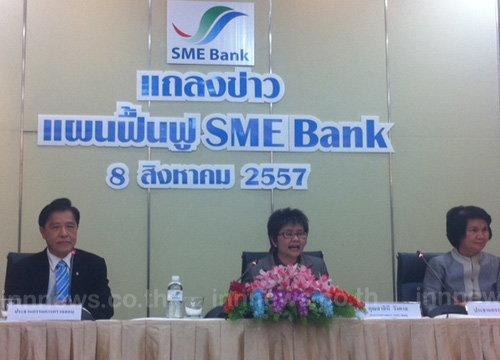SME Bank ผุดแผนฟื้นฟูกิจการ 4 ด้าน