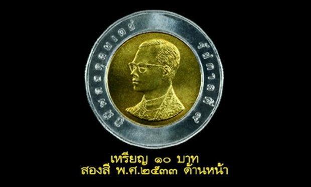 """จ้องยึดคืนเหรียญ 10 ปี 33 """"ธนารักษ์"""" ชี้ เป็น ของหลวง """"ห้ามสะสม"""""""